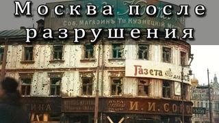 Москва после разрушения большевиками