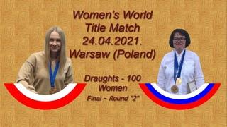 2st Round_Final    Women's World Draughts Title Match 2021   TANSYKKUZHINA - SADOWSKA