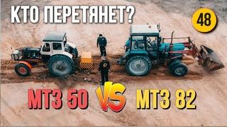 МТЗ-50 против МТЗ-82 | Какой трактор самый сильный и быстрый?