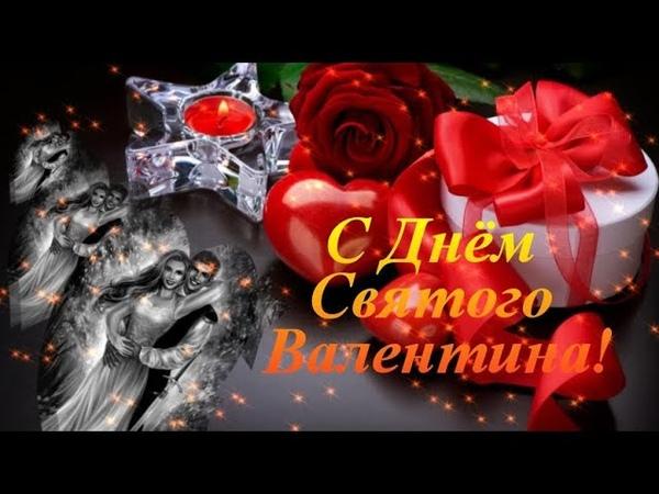 С Днём Святого Валентина Красивое поздравление Всех Влюблённых Музыкальная видео открытка
