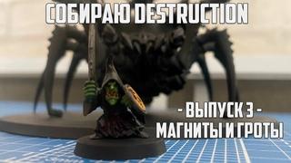 Собираю Destruction - Выпуск 3 - Магниты и Гроты