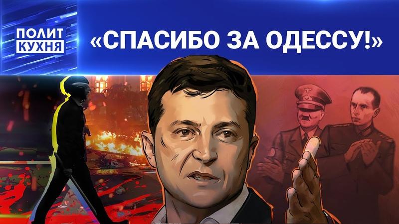 Майдан Фашисты Блинкен 7 лет когда ответ Дети Донбасса вновь под огнём ВСУ 07 05 2021 Политкухня