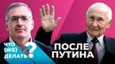 После Путина. Как новой власти построить работающую демократию в России Сергей Гуриев на Дожде
