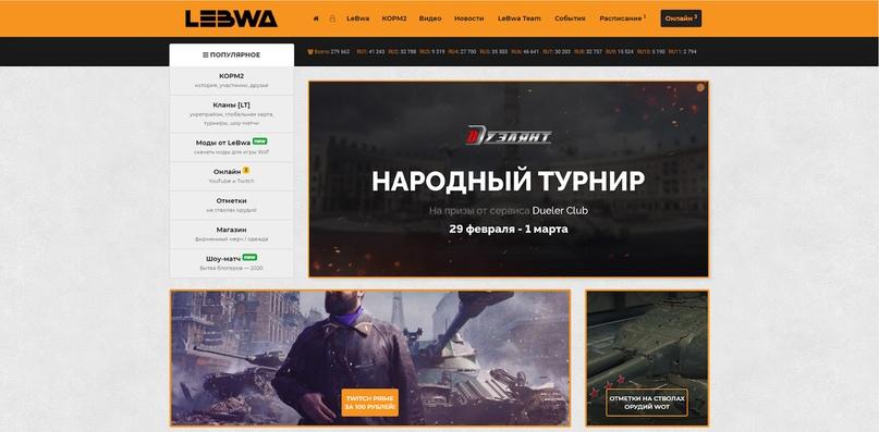 https://lebwa.tv/ - Персональный портал Дмитрия LeBwa Палащенко. Сайт посвящен игре World of Tanks, ее клановым и соревновательным активностям, а также игровому клану [КОРМ2].