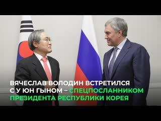 Встреча Володина с У Юн Гыном