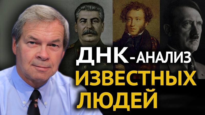 Загадка происхождения Сталина и другие тайны которые раскрывает ДНК анализ Анатолий Клёсов