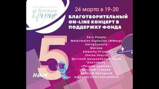 """Благотворительный on-line концерт к пятилетию фонда """"Близкие Другие"""""""