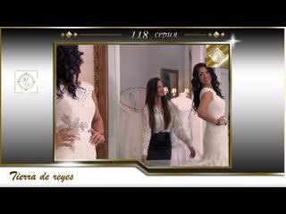 Tierra de Reyes capitulo 118 Full HD / Земля королей 118 серия