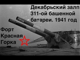 Форт Красная Горка. Морская Крепость в действии. Залп 1941 года.