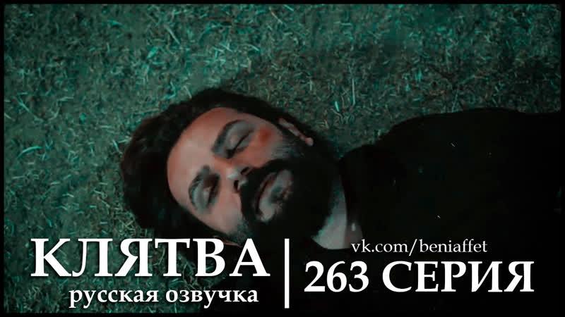 Турецкий сериал Клятва Yemin 263 серия русская озвучка