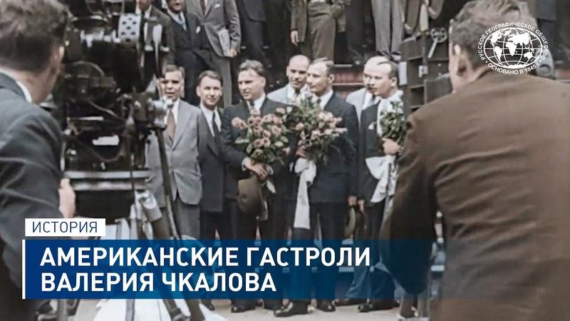 Американские гастроли Валерия Чкалова