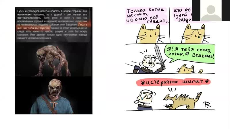 Быханова М А От фольклорных игр к игровому фольклору мифологические персонажи в игре Ведьмак 3 Дикая охота
