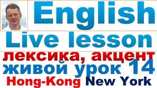 Master Class, Live English Lesson #14, Vocabulary, Tongue Twisters, English Usage, Английский Слова,
