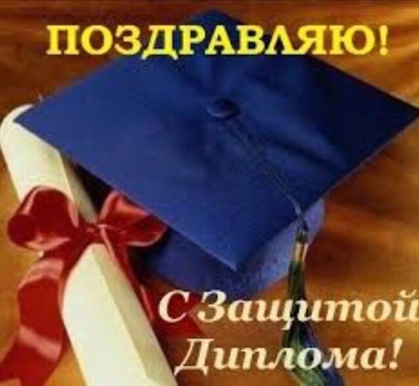 Поздравление при получении диплома юриста