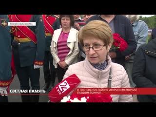 В Тосненском районе прошла церемония захоронения останков 491 солдата