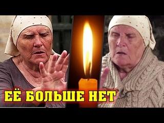 Не стало актрисы, которая исполнила роль бабы Нины в сериале «Слепая»