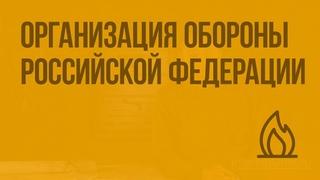 Организация обороны Российской Федерации. Видеоурок по ОБЖ 11 класс