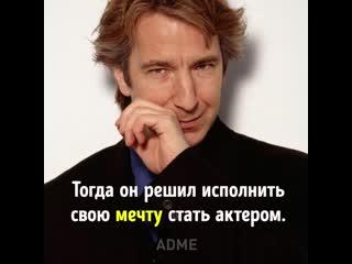 Прекрасный человек и блестящий актёр Алан Рикман -