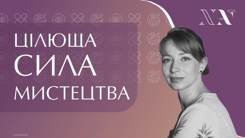 Исцеляющая сила искусства Лекция Ирины Овчаренко