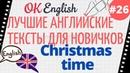 Текст 26 Christmas time (Рождество) 📚 ПРАКТИКА английский язык тексты для начинающих