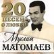 """Муслим Магомаев - Будь со мной (А. Бабаджанян — А. Горохов) CD диск """"Благодарю тебя"""""""