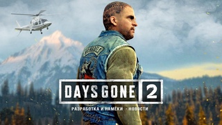 Days Gone 2: открытый мир, разработка для PS5, ПК-версия Days Gone (Новые подробности и намёки)