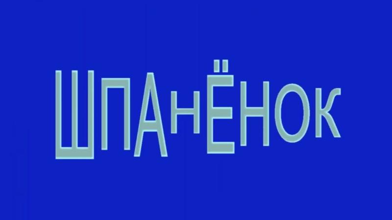Ноздрина Зоя Чиркова Дарья Владимирова Елена руководитель Шолохов М А Нахалёнок