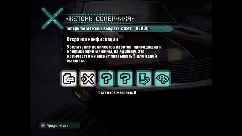 Need for Speed Carbon Гонка с главарём Kenji