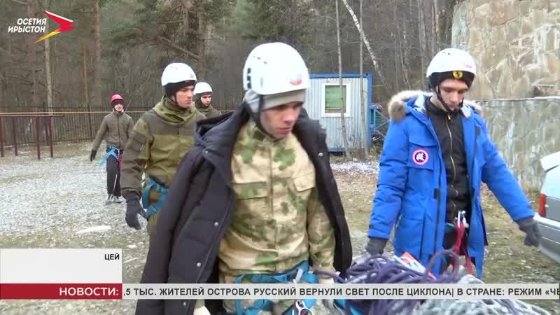 В Цее проходят учения студентов владикавказского ордена Дружбы народов политехнического техникума