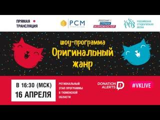 Тюменский областной фестиваль Студенческая весна 2019. Финальное шоу направления Оригинальный жанр