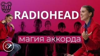 Radiohead: магия аккорда. Лекция Анны Виленской
