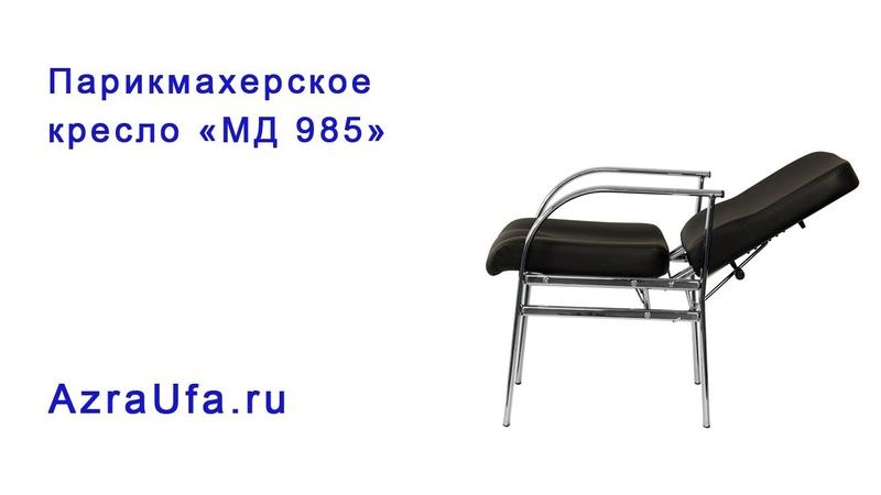 Парикмахерское кресло МД 985