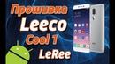 Прошивка Leeco Le Cool 1 на официальную русскую прошивку от LeRee