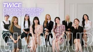 K-pop группа TWICE смотрят каверы на свои песни | Glamour Россия