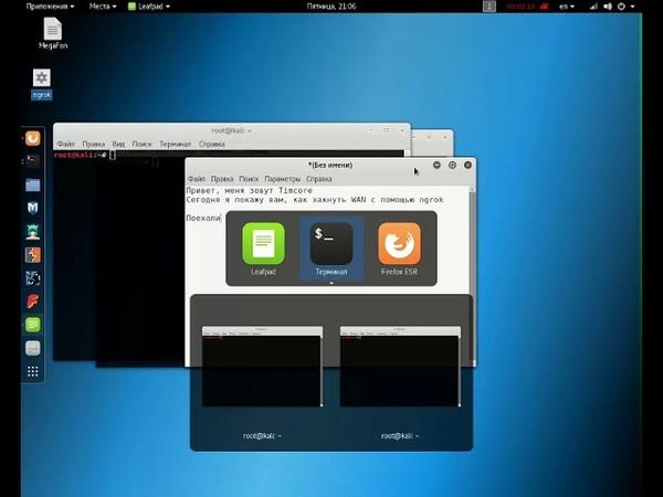 Хакинг WAN [SETOOLKIT NGROK] | Инструменты Kali Linux | Timcore