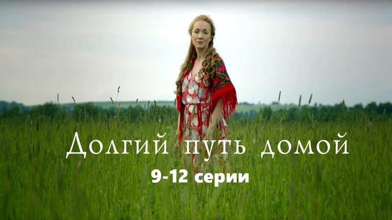 СЕРИАЛ ПОКАЗЫВАЮЩИЙ УРОКИ СУДЬБЫ ДОЛГИЙ ПУТЬ ДОМОЙ 9 12 СЕРИИ Русские сериалы Мелодрама