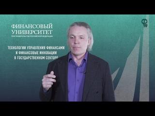 Магистратура. Технологии управления финансами и фининновации в госсекторе