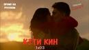 Кэти Кин 1 сезон 3 серия Katy Keene 1x03 Русское промо