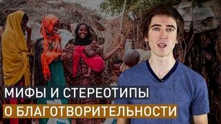 Мифы о благотворительности и международной помощи