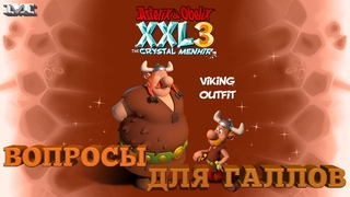 Asterix & Obelix XXL 3 - The Crystal Menhir#9 ★ВОПРОСЫ ДЛЯ ГАЛЛОВ★