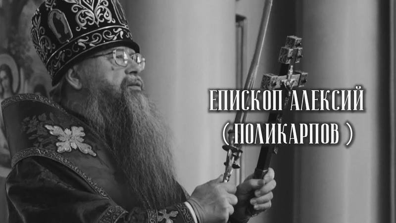 Монашество Епископ Алексий Поликарпов