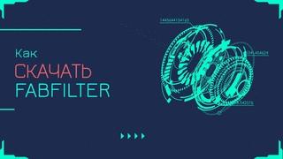 Как скачать набор плагинов от FabFilter в FL Studio 20