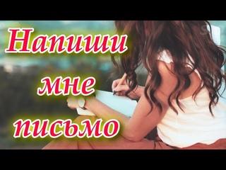 Вот это песня Новинка 2020 Сергей Одинцов - Напиши мне письмо