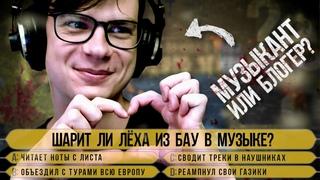 Алексей Романовский (Лёха из БАУ / Звук в руках) в «Кто хочет стать (музыкальным) миллионером»