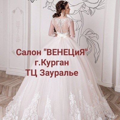 bb32a103e15 Свадебные платья г.КУРГАН