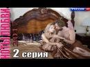 ПРЕМЬЕРА новинка 2017! НОТЫ ЛЮБВИ 2s (2017) Русские мелодрамы 2017 новинки, русские сериалы, фильмы