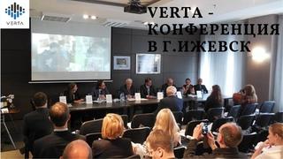 Verta  -  конференции компании в Ижевске часть 1