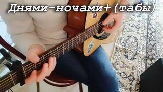 Pyrokinesis, МУККА - Днями ночами, на гитаре фингерстайл + табы