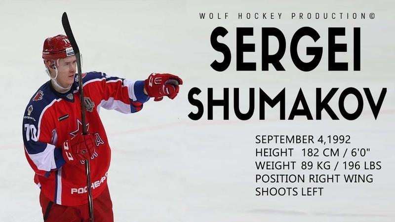 The Best Of Sergei Shumakov In KHL | Hockey Highlights | HD