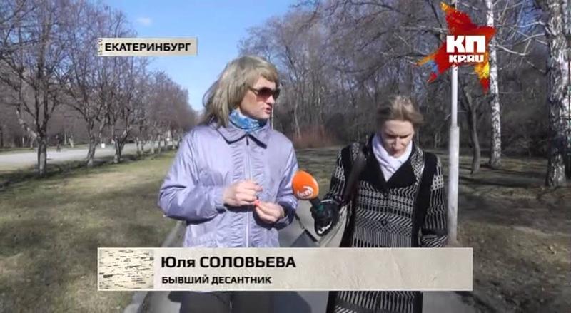 Десантура с маникюром Уральский десантник в 49 лет стал женщиной